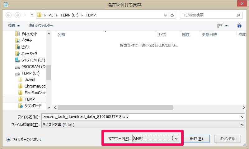 Excelで開くと文字化けするUTF-8のCSVを文字コードを変換せずに開く方法 | プライマリーテキスト