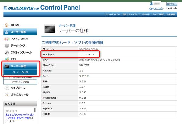 ValueServerのサーバーIPアドレス情報