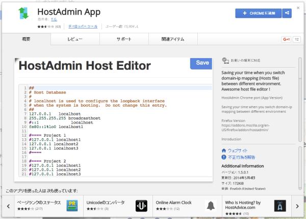 HostAdmin App のインストール