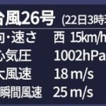 台風26号(イートゥー)が発生中!今後の予想進路やイートゥーの意味とは?