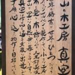里山の木工房「真空」のハンドメイドペンのお店・通販はある?【人生の楽園】