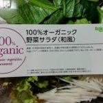 【楽天ラグリ】オーガニック(100%)野菜サラダを試してみた!感想や評判は?