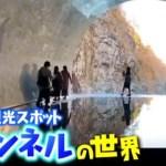 花田欣也(トンネル探検家)の絶景トンネルまとめ!経歴や仕事も気になる!【マツコの知らない世界】