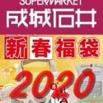 成城石井の福袋2020の中身や値段と発売日を調査!通販でも購入できるの?