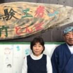 体験工房竹とんぼ(平戸島)の場所やアクセス方法を調査!販売はしているの?