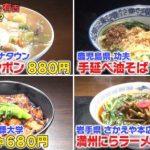 【かりそめ天国】渡部のおすすめ1000円以下グルメ(麺と丼)のお店まとめ!