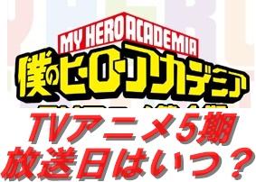 放送 5 日 僕 アカデミア の ヒーロー 期 アニメ『ヒロアカ』5期は3月27日放送開始。雄英高校1年A組vsB組対抗戦でチームバトルが展開!