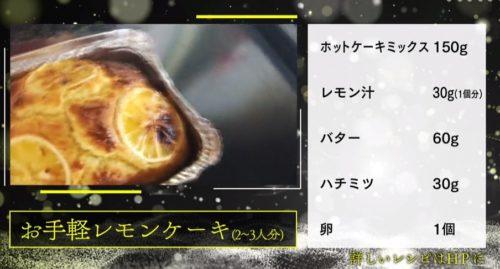 志麻 さん レモン ケーキ