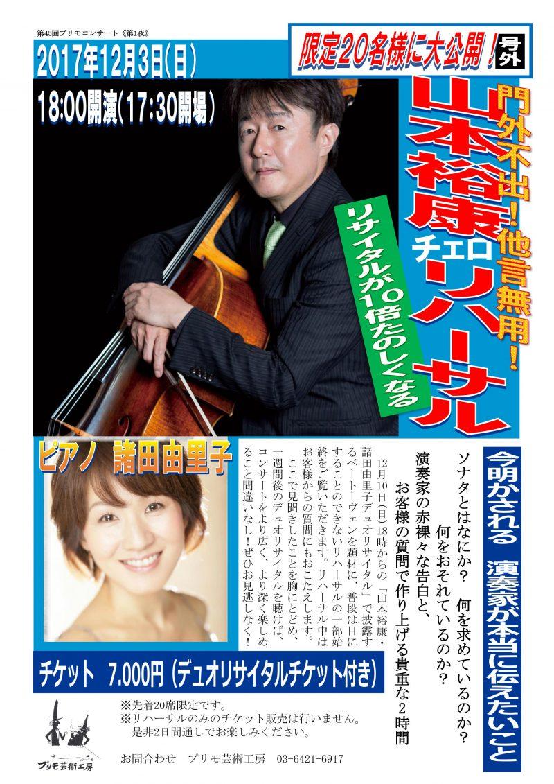 第45回プリモコンサート第1夜【山本裕康チェロリハーサル】 🗓