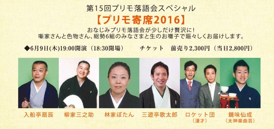 第15回プリモ落語会スペシャル【プリモ寄席2016】