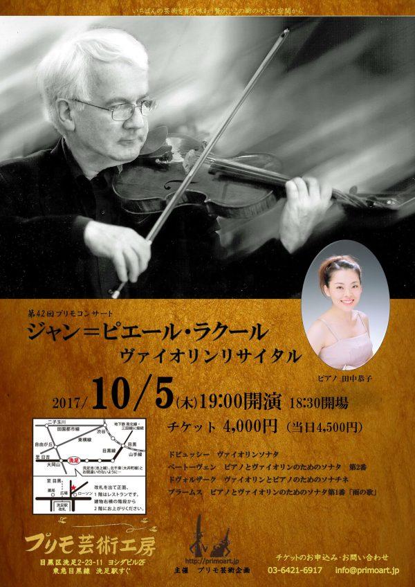 【公演延期】第42回プリモコンサート ジャン=ピエール・ラクール ヴァイオリンリサイタル