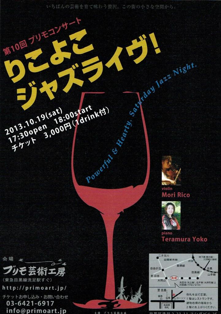 第10回プリモコンサート【りこよこジャズライヴ!】