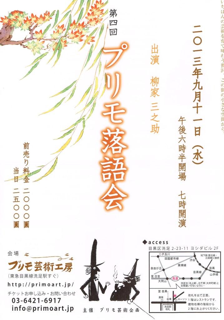 第6回プリモ落語会【柳家三之助独演会】