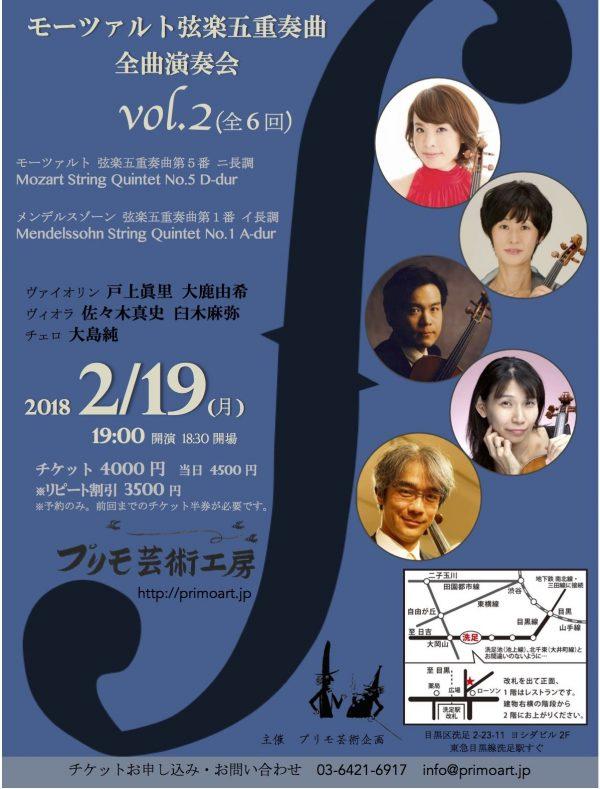 第46回プリモコンサート【モーツァルト弦楽五重奏曲全曲演奏会vol.2】