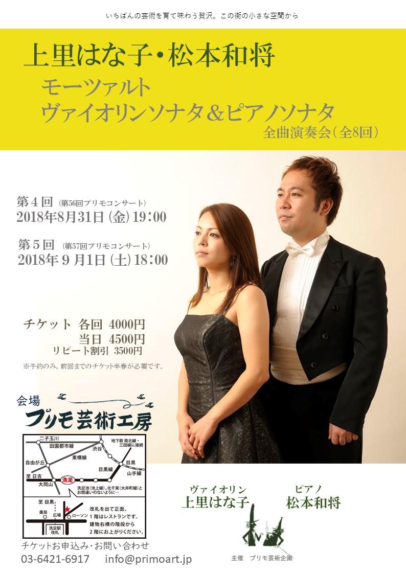 第56回プリモコンサート 上里はな子・松本和将 モーツァルトシリーズ vol.4
