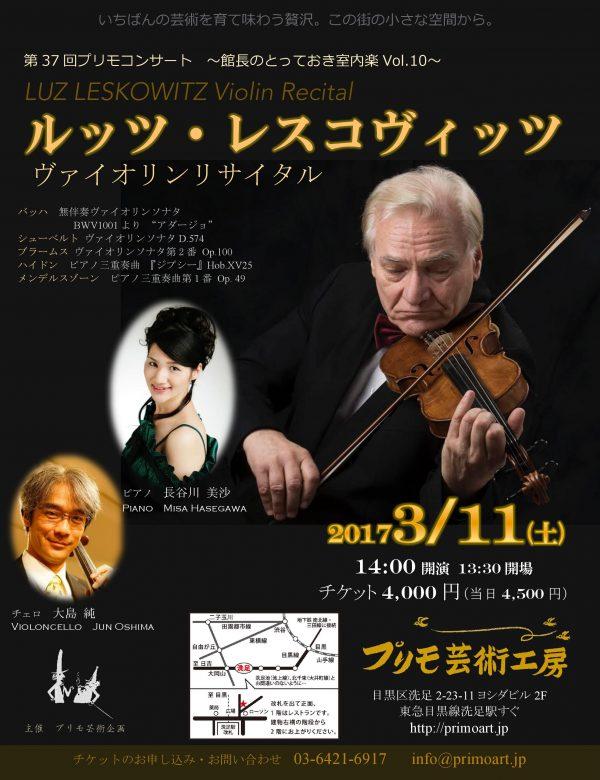 第37回プリモコンサート【ルッツ・レスコヴィッツヴァイオリンリサイタル】