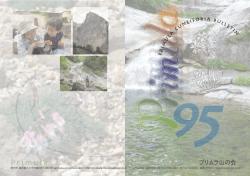 vol.95 2013.09.03発行 pdf 4.0 MB