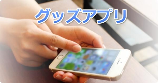 グッズアプリ