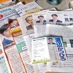 東京都北区選挙