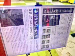 呪刻列車の新聞