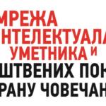 """Tribina """"Sloboda od Bolivara do Kastra"""" u Beogradu"""
