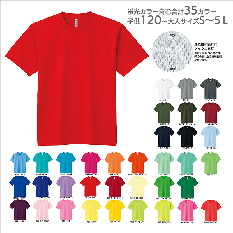 00300-ACT 人気のドライTシャツです。定番商品