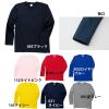 0010-LVC 5.6オンスヘビーウェイト長袖リブ無しカラーTシャツ