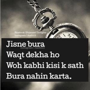 Heart Touching Quotes In Urdu Wallpapers Whatsapp Status Islamic Hindi 2019 Printable Calendar