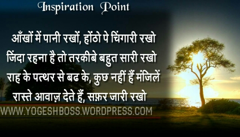 Free Romantic Wallpapers With Quotes Shayari On Women S Strength In Hindi 2019 Printable