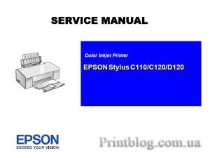 Service manual EPSON Stylus C110, C120, D120