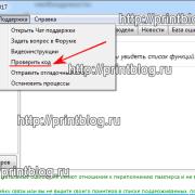 Код сброса для программы Printhelp