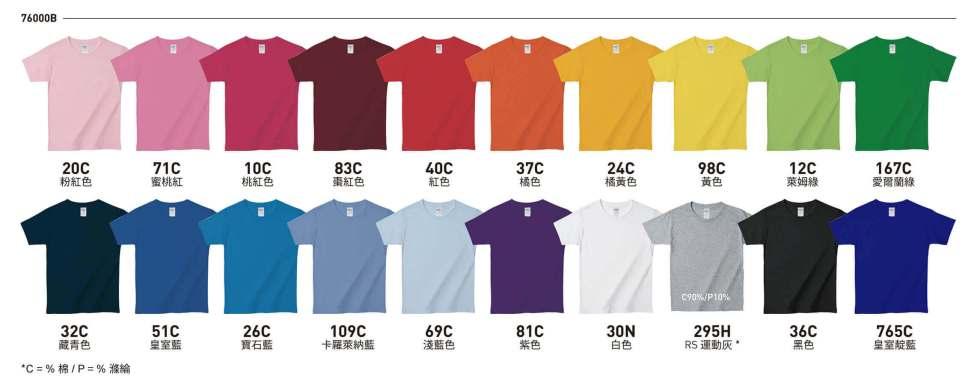76000B color 2 香港印衫|印Tee|印T-Shirt|印T公司@PrinTee.hk