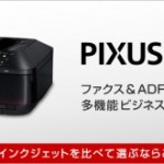 キャノンピクサス FAXもできるMX923のインク型番や交換手順を紹介。