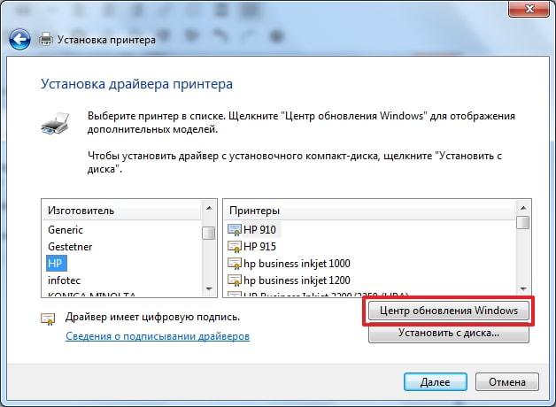 Выбор центра обновления Windows