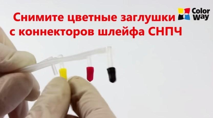 Снимаем цветные заглушки с коннекторов