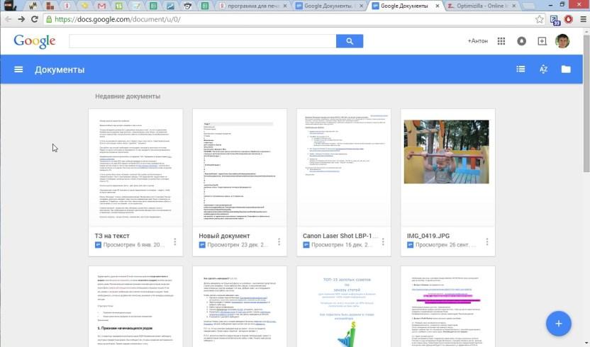 Google Документы 2