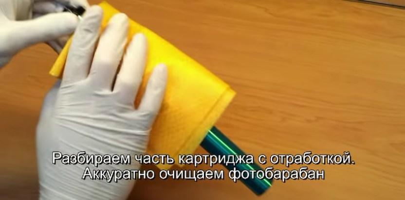 Чистим фотобарабан