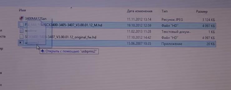 Перетягиваем файл HD на usbprns2