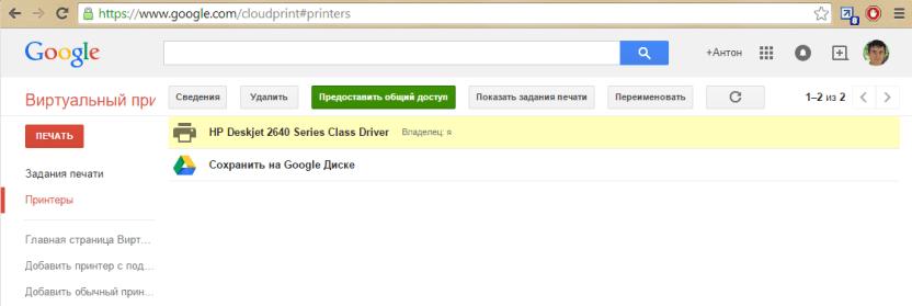 Виртуальные принтеры в Google