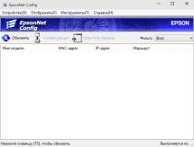 EpsonNet Config