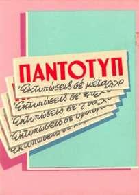 pantotype3