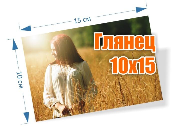 "Фото 10х15 см ГЛЯНЦЕВАЯ, класс ""стандарт"""