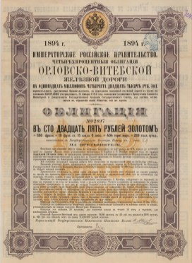 """Imperial Russian Government: Five Rouble share certificate. 1894. An original colour antique mixed-method engraving. 10"""" x 14"""". [BONDp33]"""