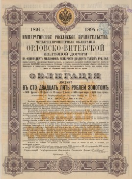 "Bond Issued by the Russian Government. 1894. A mixed-method engraving. 10"" x 14"". £POA."