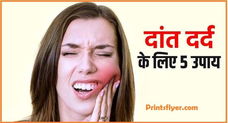 दांत दर्द का नुस्खा