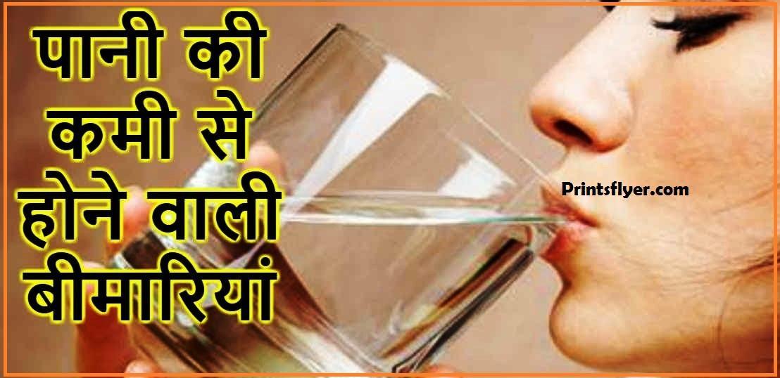 पानी से होने वाली बीमारी