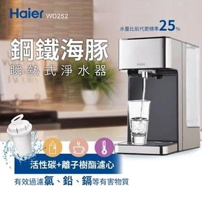 Haier-瞬熱式淨水器-鋼鐵海豚WD252-1(商品小圖)