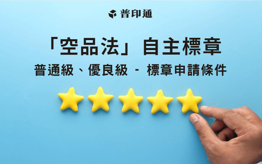 《空品法》自主標章檢驗項目普通級、優良級申請條件