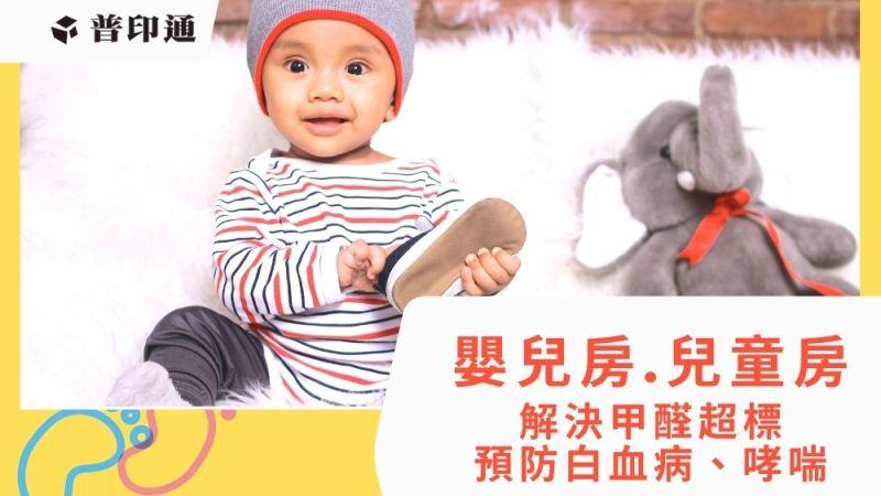 解決嬰兒房兒童房甲醛超標問題,預防增加白血病、哮喘風險