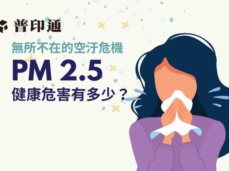 PM 2.5 人體傷害超大,到底健康危害有哪些